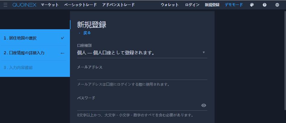 QUOINEX(コインエクスチェンジ) 個人情報の登録