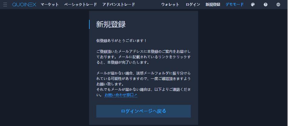 QUOINEX(コインエクスチェンジ) 仮登録完了