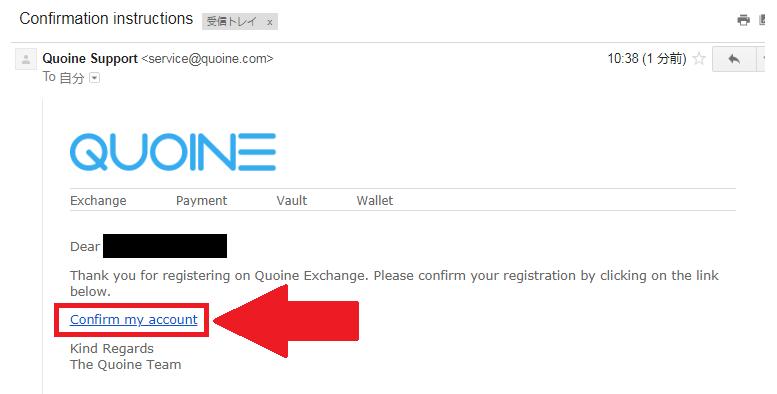 QUOINEX(コインエクスチェンジ) 本登録