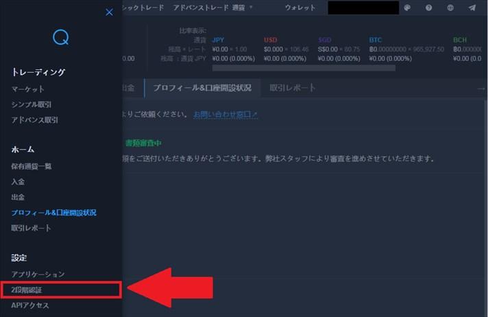 QUOINEX(コインエクスチェンジ) 2段階認証の設定