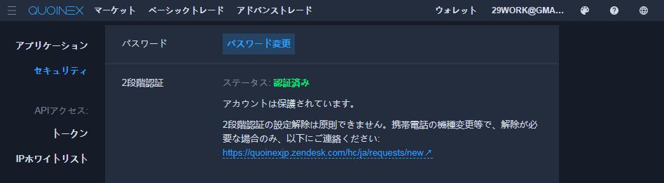 QUOINEX(コインエクスチェンジ) 2段階認証コード