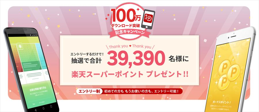 楽天スーパーポイントスクリーンの100万ダウンロード突破記念キャンペーン