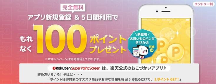 楽天スーパーポイントスクリーンの新規登録キャンペーン
