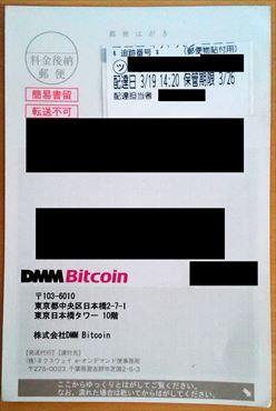 DMM Bitcoinから届く認証コードが記載された書留郵便