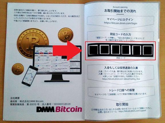 DMM Bitcoinの認証コード