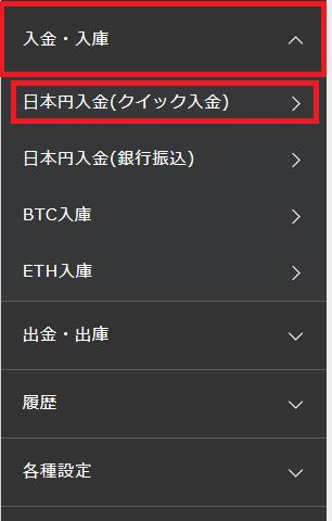 DMM Bitcoin 日本円入金(クイック入金)