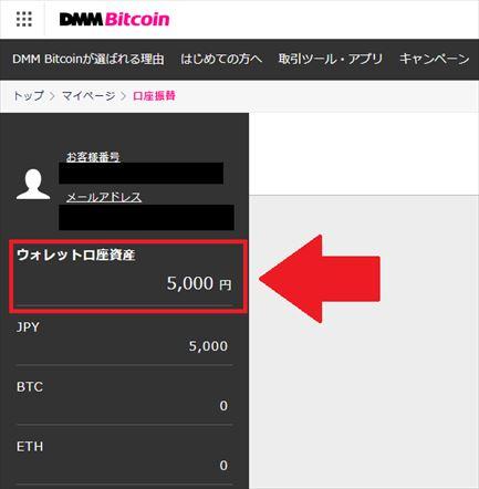 DMM Bitcoin 入金額のウォレット口座資産への反映