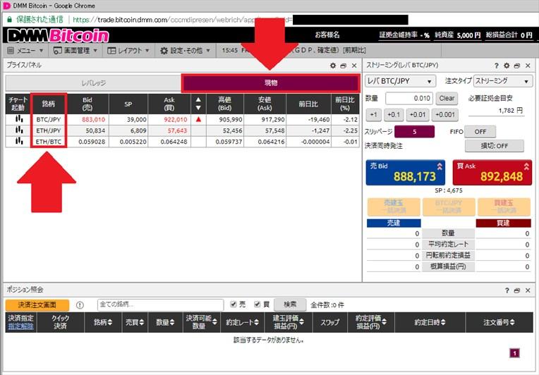 DMM Bitcoin 現物取引の方法