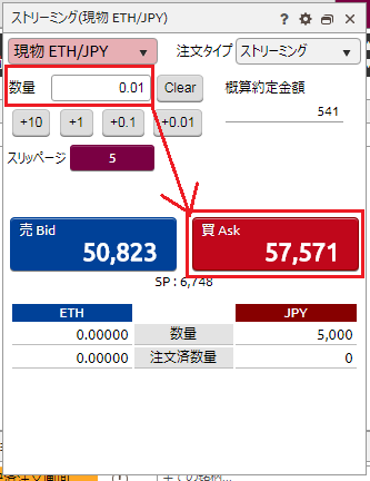 DMM Bitcoin 現物取引の方法(買う)