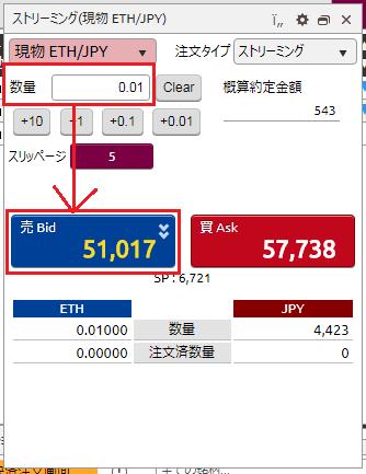 DMM Bitcoin 現物取引の方法(売る)