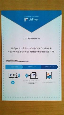 bitFlyer(ビットフライヤー)から届く「転送不要書留郵便」のハガキ(簡易書留)