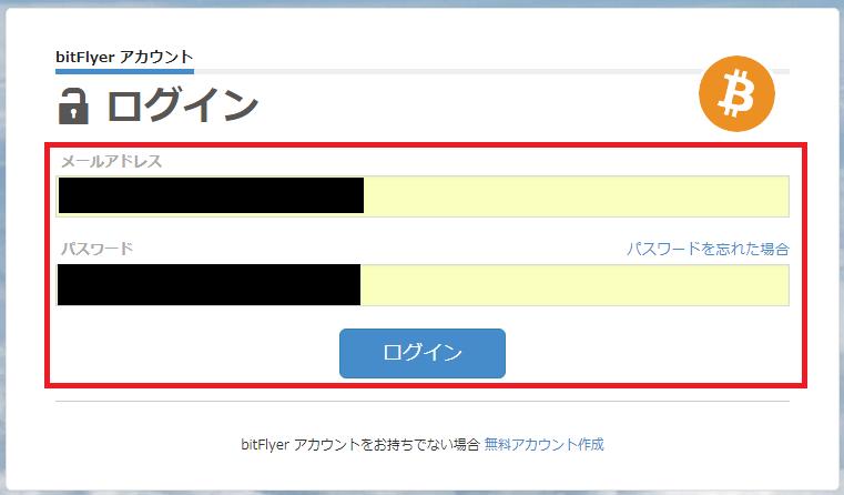 bitFlyer(ビットフライヤー)へのログイン