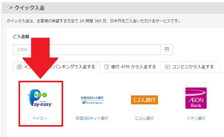 bitFlyer(ビットフライヤー) ジャパンネット銀行からのクイック入金の方法