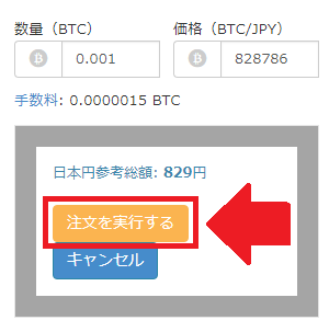 bitFlyer(ビットフライヤー) 簡単取引所で現物取引する(買う)方法
