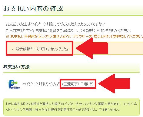 「照会依頼キーが取れませんでした。」 三菱東京UFJ銀行
