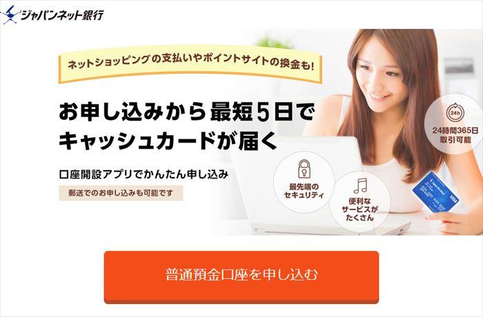 i2iポイント経由でのジャパンネット銀行口座の開設