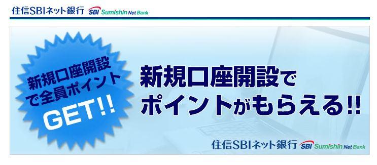 ちょびリッチ経由での住信SBIネット銀行口座の開設
