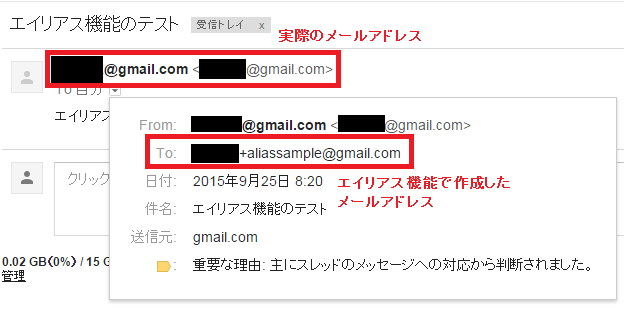 Gmailのエイリアス機能で複数メールアドレスを作成する方法