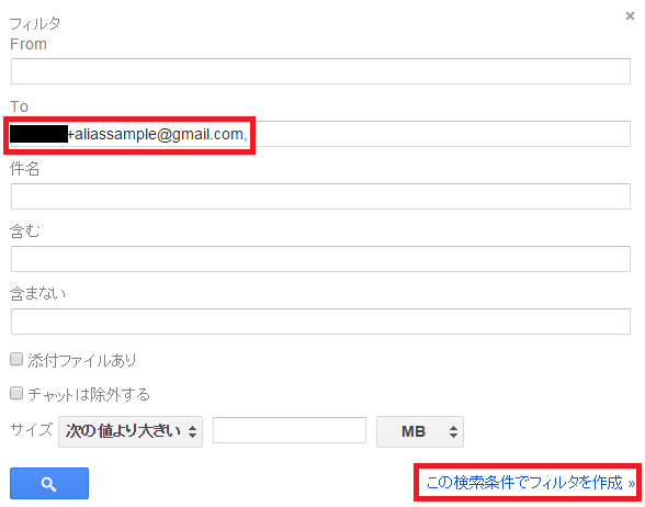 Gmailのエイリアス機能とフィルタ機能を利用したメール管理の方法・手順