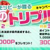 モッピー新規登録+条件クリアで最大2,300円を必ず貰えるキャンペーン!【2018/04/30まで】