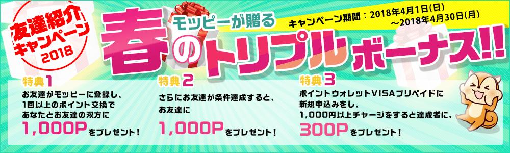 モッピー新規登録+条件クリアで最大2,300円を貰えるキャンペーン
