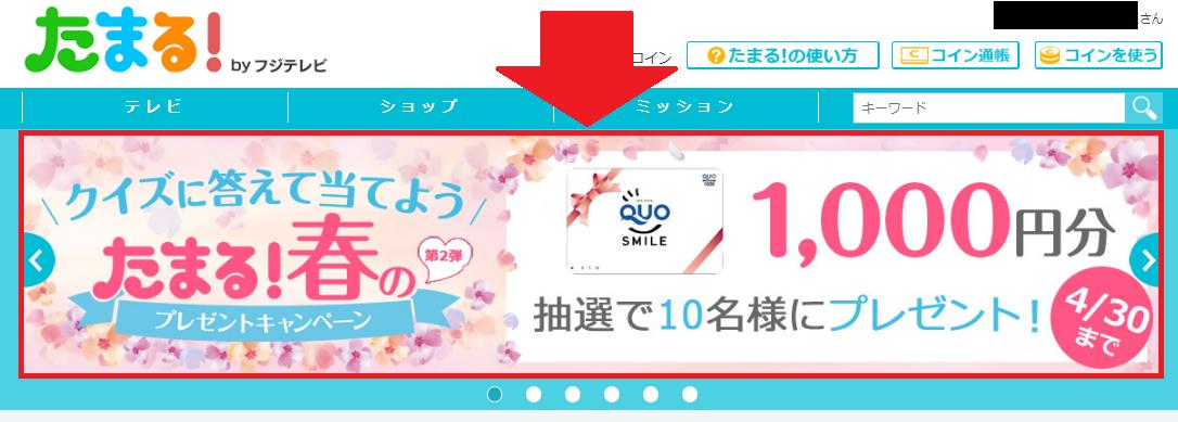 フジテレビ「たまる!」春のプレゼントキャンペーン(2018年4月)に応募する方法・手順