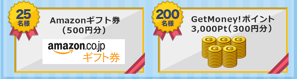 ゲットマネーのウェルカムキャンペーン(2018年4月)の特典(Amazonギフト券500円分 or 3,000ポイント)