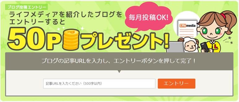 ライフメディアをブログで紹介すると50ポイント(50円)