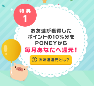 PONEY(ポニー)の友達紹介制度のダウン報酬(還元率10%)