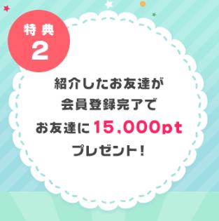 PONEY(ポニー)は紹介経由の新規登録で150円を貰える