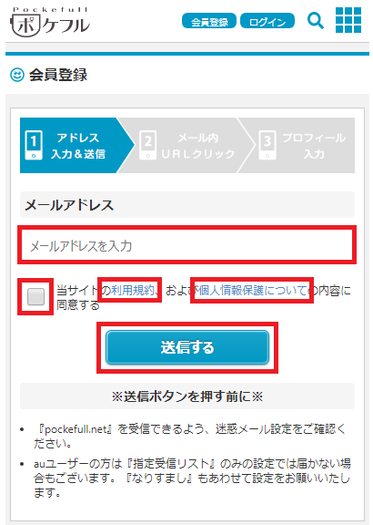ポケフルへ新規登録する方法・手順(メールアドレスの入力)