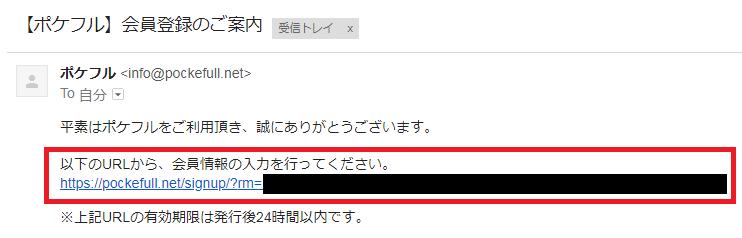 ポケフルへ新規登録する方法・手順(認証用URLのクリック)