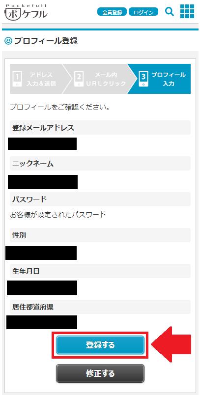 ポケフルへ新規登録する方法・手順(プロフィールの登録)