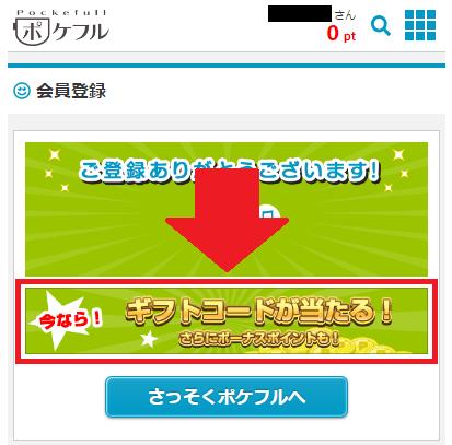 ポケフルの新規登録キャンペーンでギフトコードやポイントが貰える