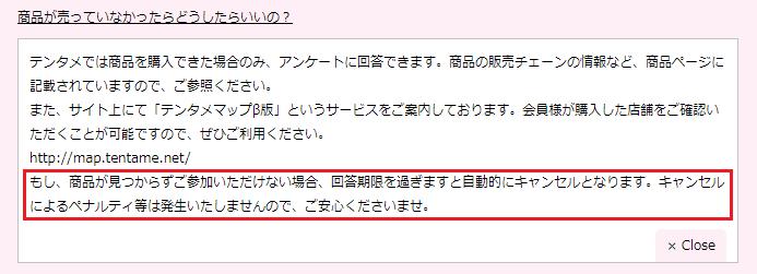 テンタメ公式サイトのFAQ(キャンセルについて)