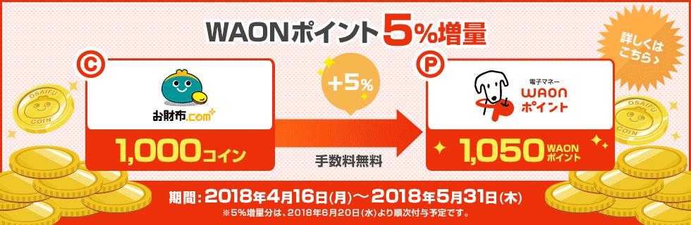 お財布.comがWAONポイントへのコイン交換を開始
