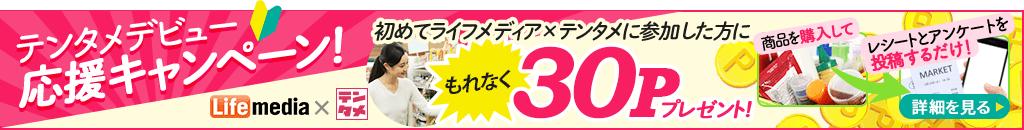 ライフメディアのテンタメデビュー応援キャンペーン