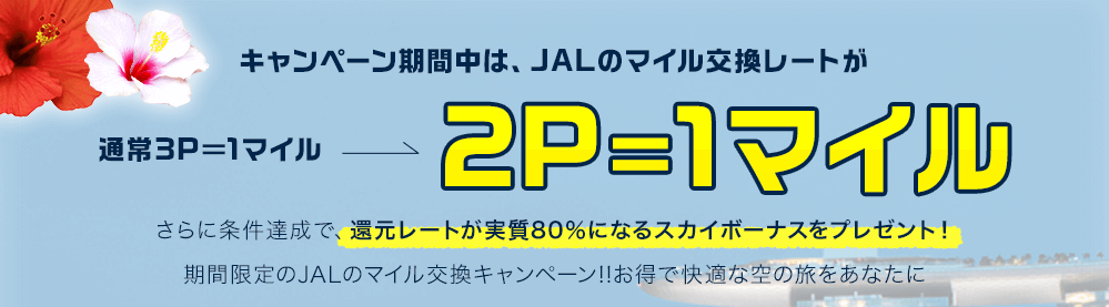 モッピーのJALマイル交換ドリームキャンペーンの期間中は交換レートがアップ