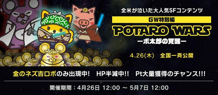 ポイントインカムのPOTARO WARS GW特別編