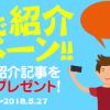 i2iポイント「ブログで紹介キャンペーン!!」。記事を書くと500ptを貰える!