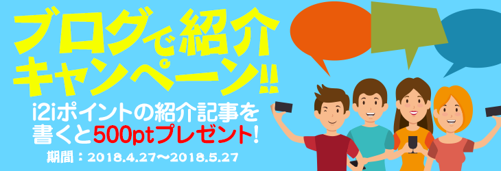 i2iポイント「ブログで紹介キャンペーン!!」