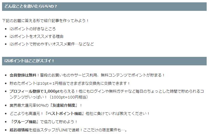 i2iポイント「ブログで紹介キャンペーン!!」のために記事を獲得のコツなど