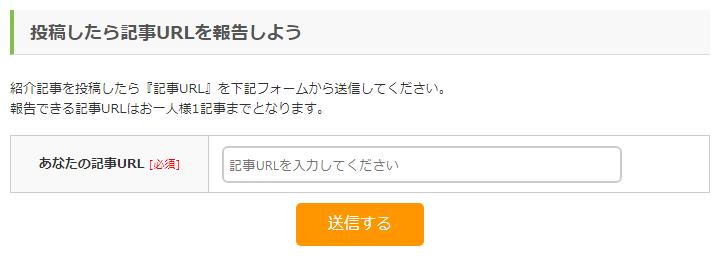 i2iポイント「ブログで紹介キャンペーン!!」 記事URLの報告フォーム