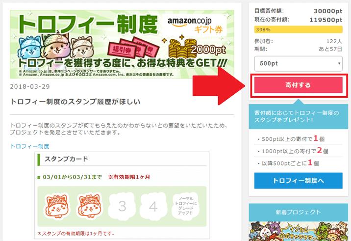 インカムファンディングのプロジェクトへ投票・寄付する方法