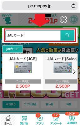 モッピーで「JALカード」を検索する
