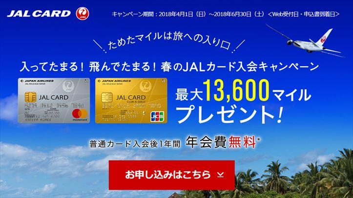 JALの公式サイト