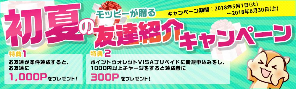 モッピーの「初夏の友達紹介キャンペーン」(2018年5~6月)