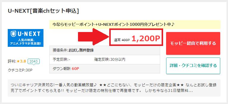 モッピーのU-NEXT[音楽chセット申込]の広告