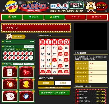 モッピーカジノ(ビンゴゲーム)
