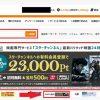 「スターチャンネル」へポイントサイト経由で登録すると2,000円以上を稼げる!